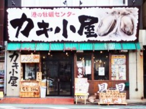 港の牡蠣センター「カキ小屋」沼津店