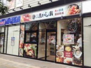 魚がし鮨 三島駅南口店