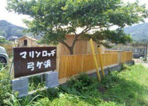 マリンロッヂ弓ヶ浜