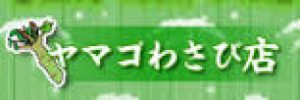 ヤマゴわさびの店【伊豆】