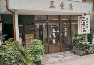 三景荘【熱海温泉・熱海駅付近】