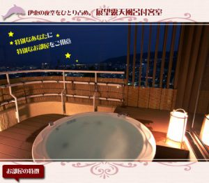 伊東ホテル聚楽(じゅらく)【海鮮バイキング】