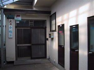 民宿 小稲荘【南伊豆・伊勢海老ご飯】