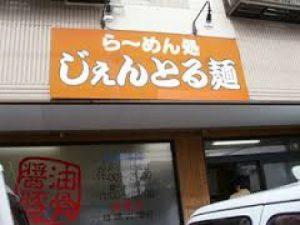 じぇんとる麺