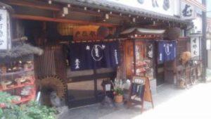 成木屋本店