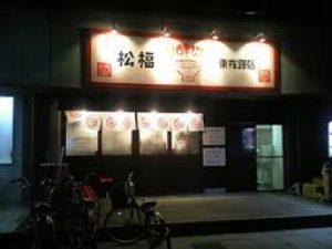 松福-東椎路